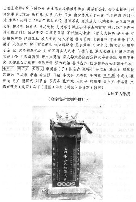 Li Guichang Book and Picture.jpg