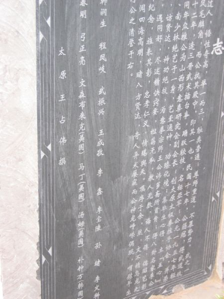 The back of Master Li's Tombstone