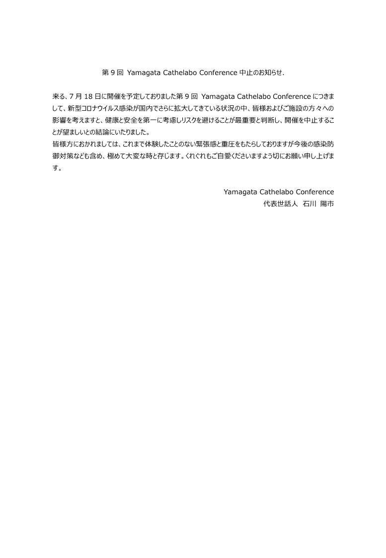 第9回 Yamagata Cathelabo Conference中止のお知らせ