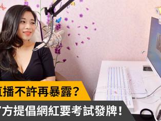 網紅直播不許再暴露? 中國官方提倡網紅要考試發牌!