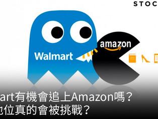 給20年時間,Walmart會不會追上Amazon的電商?