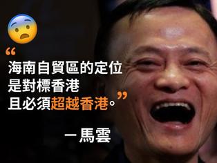 馬雲:海南自貿區的定位是對標香港並超越香港