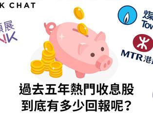 溫故知新:投資熱門收息股五年,到底可以有多少回報?(Mr.Dividend)