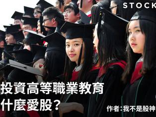 長線投資高等職業教育,我有什麼愛股?