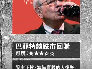 由零開始學習股票-巴菲特談跌市回購