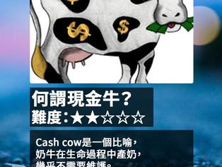 由零開始學習股票-何謂現金牛?