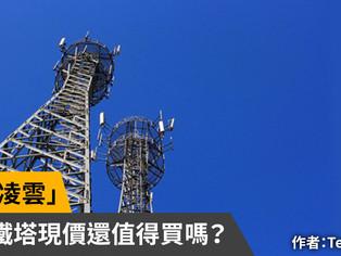 「鐵塔凌雲」:中國鐵塔現價還值得買嗎?