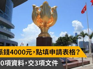 政府派錢4000點填申請表格?要填約10項資料,交3項文件