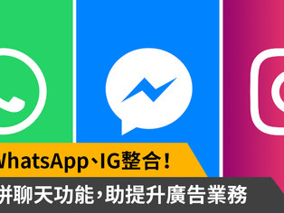 Facebook、WhatsApp、Instagram擬合併聊天功能  助提升廣告業務