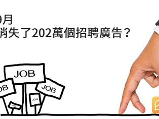 大數據研究:4月-9月中國消失了202萬個招聘廣告?