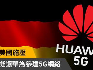 不顧美國施壓,德國擬讓華為參建5G網絡