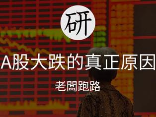 財研社:A股大跌的真正原因 - 老闆跑路