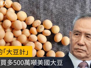 中國買多500萬噸美國大豆是什麼概念?