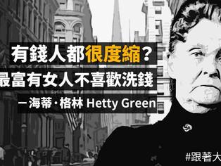 跟著大師學投資-史上最富有女人海蒂·格林不喜歡洗錢