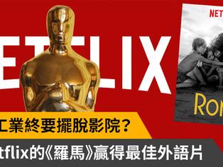 電影工業終要擺脫影院?當Netflix的《羅馬》贏得最佳外語片
