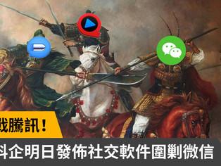 三英戰騰訊!三大科企明日發佈社交軟件圍剿微信