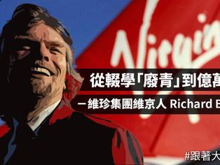 跟著大師學投資-維珍集團維京人Richard Branson