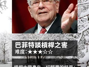 由零開始學習股票-巴菲特談槓桿之害