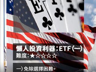 〈#由零開始學習股票-懶人投資利器:ETF(一)〉