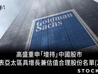 高盛發表亞太區具增長兼估值合理股份名單(20隻)