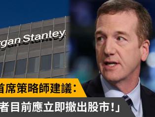 大摩首席策略師建議:「投資者目前應立即撤出股市!」