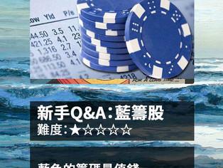 由零開始學習股票-新手Q&A:藍籌股