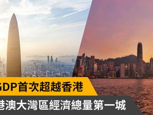 深圳GDP首次超越香港 成粵港澳大灣區經濟總量第一城