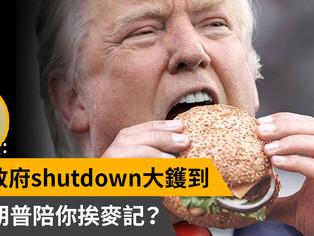 美國政府shutdown大鑊到  要特朗普陪你挨麥記?