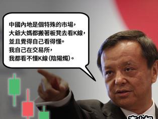 李小加:我看不懂k線,散戶以為自己是巴菲特