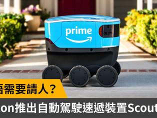 物流唔需要請人? Amazon 推出自動駕駛速遞裝置Scout