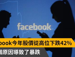 Facebook今年股價從高位下跌42% 這五個原因導致了暴跌
