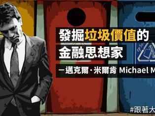 跟著大師學投資-發掘垃圾價值的金融思想家邁克爾·米爾肯