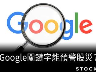 Google關鍵字能預警股災?(阿發)