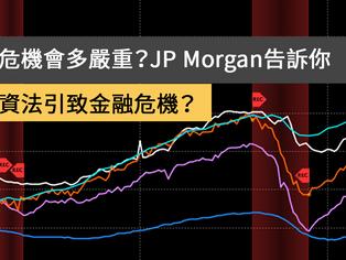 下一次危機會多嚴重?JP Morgan告訴你