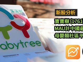 【新股分析】阿發:寶寶樹(1761)是以MAU計中國最大的母嬰類社區平台