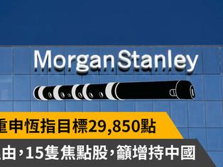 大摩重申恆指目標29,850點  4大理由,15隻焦點股,籲增持中國