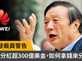 華為任正非發裁員警告 「薪酬、分紅超300億美金,如何拿錢來分?」