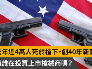 美國去年近4萬人死於槍下,你知道誰在投資上市槍械商嗎?