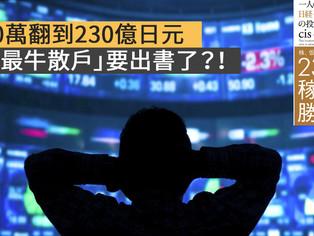 300萬翻到230億的「日本最牛散戶」出書了?!