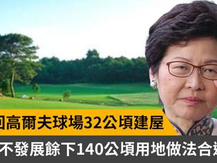 只收回高爾夫球場32公頃建屋 政府:不發展餘下140公頃用地做法合適