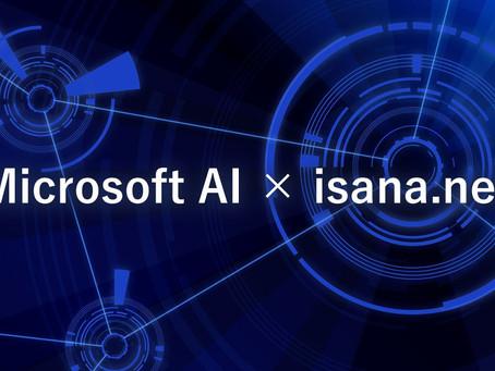 Microsoft のAIを使った アプリ開発の取り組み