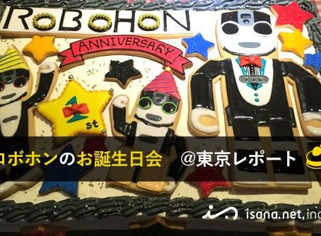 ロボホンのお誕生日会@東京レポート