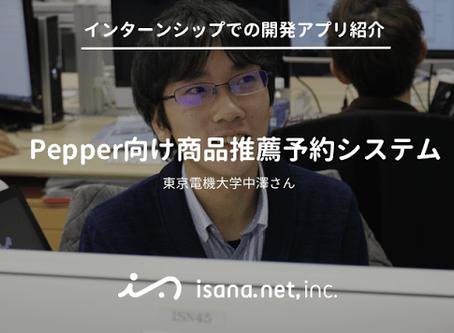 【インターンシップでの開発アプリ紹介】Pepper向け商品推薦予約システム