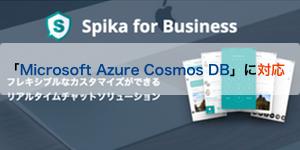 チャットシステム「Spika for Business」が「Microsoft Azure Cosmos DB」に対応
