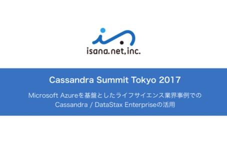 ライフサイエンス業界でのCassandra × Azure ソリューションのスライドを公開します!