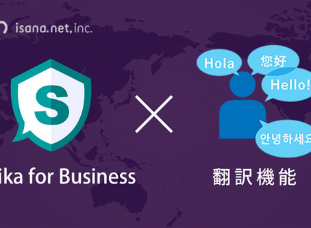 Spika for Business × カスタマイズ – 翻訳機能追加編