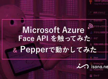 Microsoft Azure Face APIを触ってみた&Pepperで動かしてみた