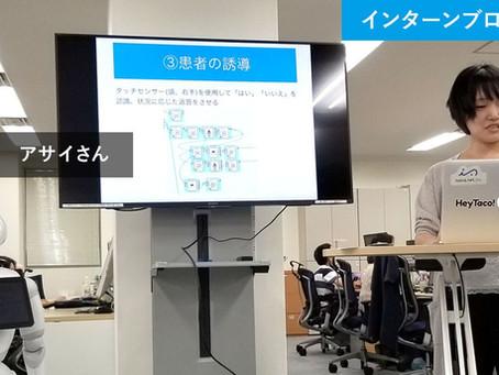 【インターンシップでの開発アプリ紹介】病院の受付業務アプリ for Pepper アサイさん