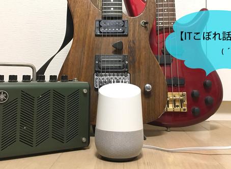 【ITこぼれ話】楽器とGoogle Homeと私