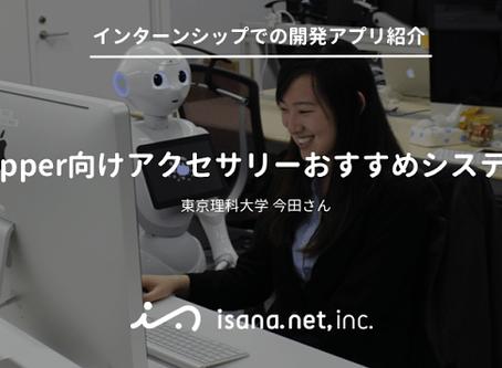 【インターンシップでの開発アプリ紹介】Pepper向けアクセサリーおすすめシステム